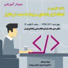 سمینار نکات کلیدی در انعقاد قراردادهای مرتبط با صنعت نرم افزار