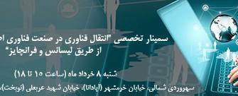 """سمینار """"انتقال فناوری در صنعت فناوری اطلاعات و ارتباطات (ICT) از طریق لیسانس و فرانچایز"""""""