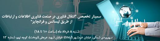 انتقال فناوری در صنعت فناوری اطلاعات و ارتباطات (ICT) لیسانس و فرانچایز