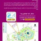 حضور موسسه توسعه حقوق فناوری اطلاعات و ارتباطات برهان در بیست و چهارمین نمایشگاه الکامپ