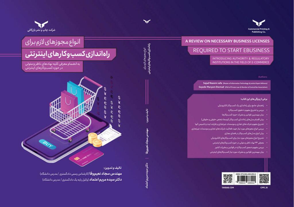 کتاب انواع مجوزهای لازم برای راه اندازی کسب و کارهای اینترنتی