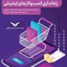 کتاب انواع مجوزهای لازم برای راه اندازی کسب و کارهای اینترنتی منتشر شد